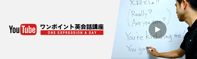 YouTubeワンポイント英会話講座[ONE EXPRESSION A DAY]
